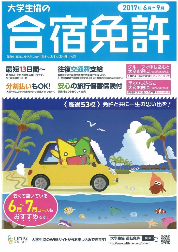 2017夏事連①