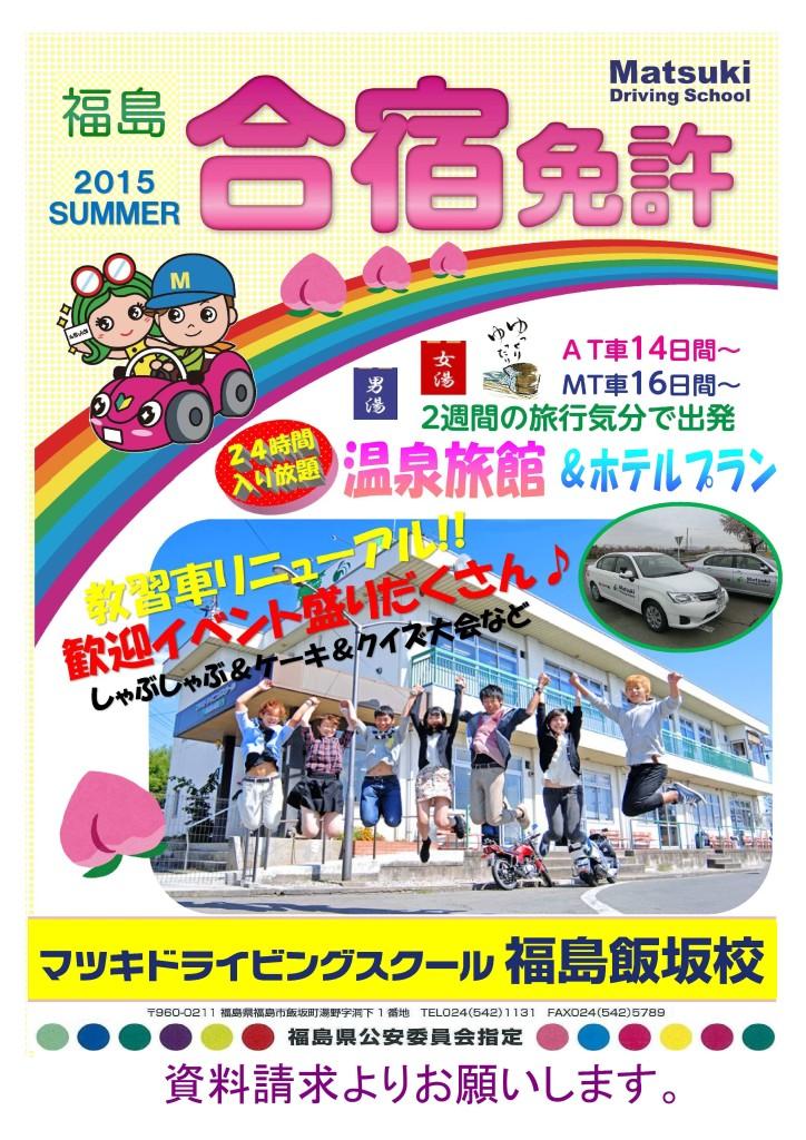 2015夏合宿パンフ表紙