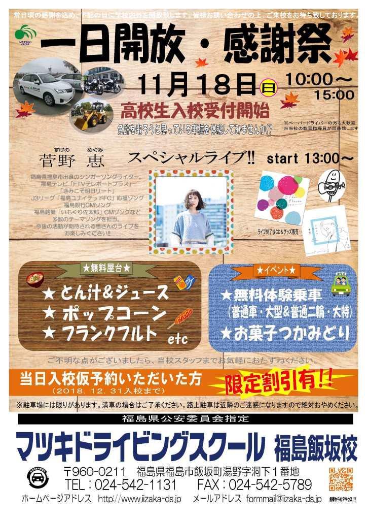 2018.11.18一日開放チラシ(小)