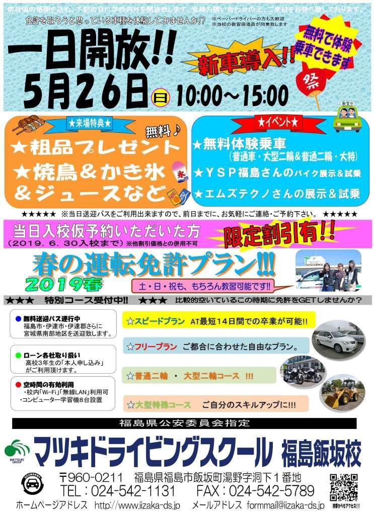 2019.5.26一日開放-03