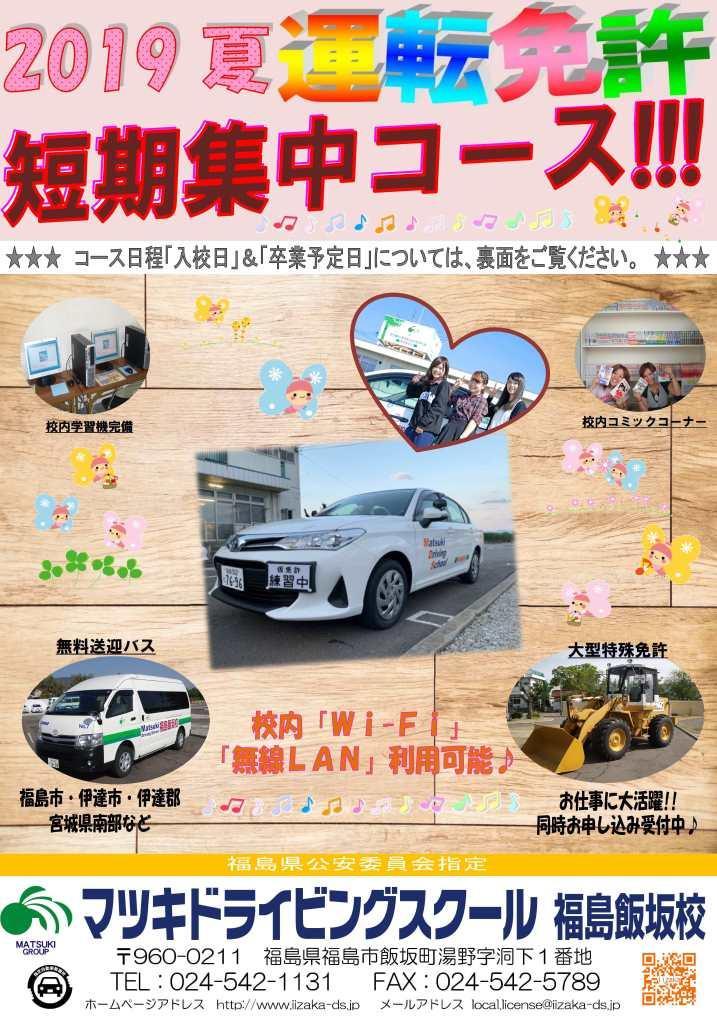 2019夏 短期チラシ-2(小)
