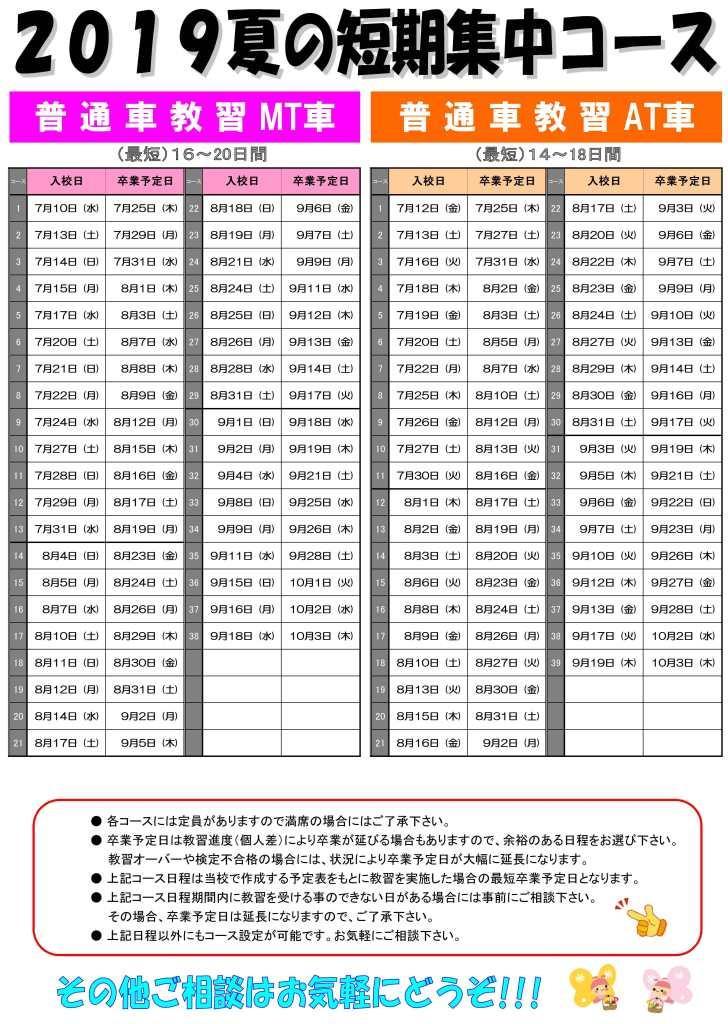 2019夏 短期チラシ-3(小)